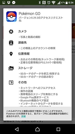 pokemon-go-install07