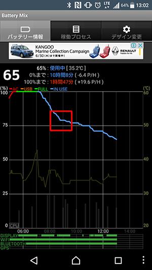 x-performance-battery-update01
