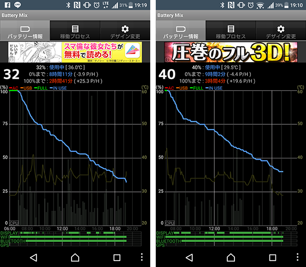 x-performance-battery-update03