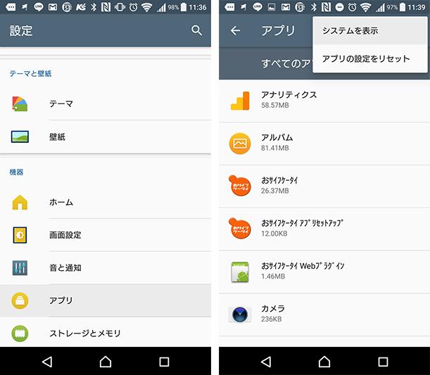 x-performance-disable-app02