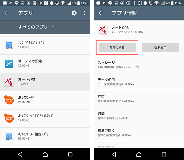 x-performance-disable-app03