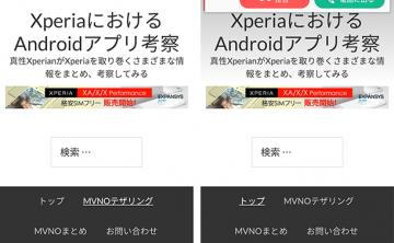 【コラム】デ「Zenfone 3」のデュアルSIMの動作をチェックしてみた