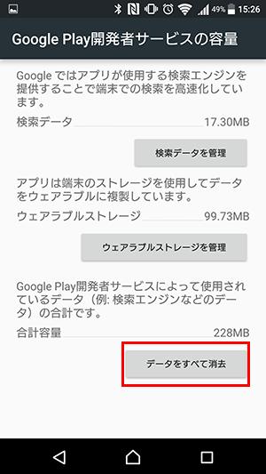 google-location-management05