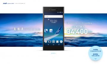 【XZ】ソフトバンク系MVNOと組んだANA PhoneはJALマイルフォンの二の舞にならないのか?