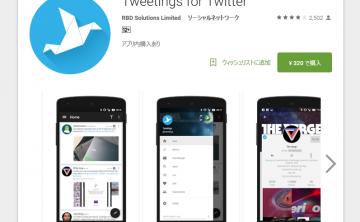 【アプリ】有料アプリですが、いま一番使いやすいと思うTwitterクライアント「Tweetings for Twitter」の設定まとめ