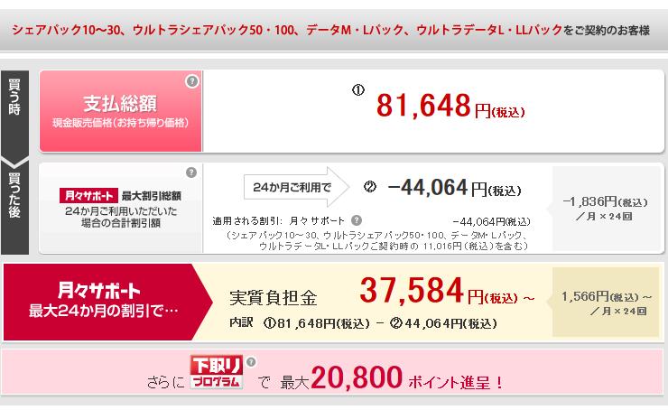 【XZ】3キャリアの価格を比べてみて、驚きの事実が判明した!