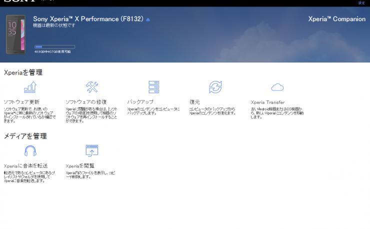 【コラム】XperiaがAndroid 7.0になると変わること(公式動画から)