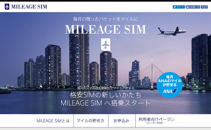 【MVNO】知ってた!? 余ったパケットがANAマイルとして貯められる格安SIM「MILEAGE SIM」