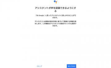【HOWTO】Googleアシスタントを有効化する方法(初期設定画面を見逃してしまったときの再設定方法)