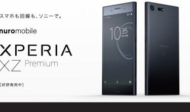 【XZ Premium】ずっと待ってた!国内版Xperia SIMフリーモデルの再登板だ!!