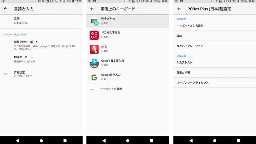 【アプリ】POBox Plusの何が使いやすいんだ?を改めて確認してみた