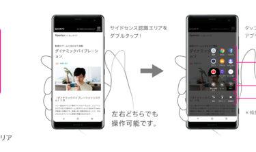 【XZ3】サイドセンスすごく便利!でもさらなる進化に期待してます!!